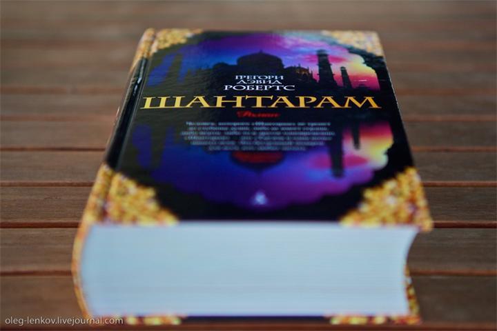 отзывы на книгу «Шантарам»