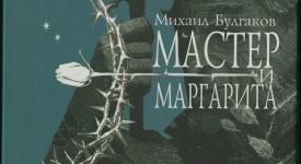 Книга Булгакова «Мастер и Маргарита»