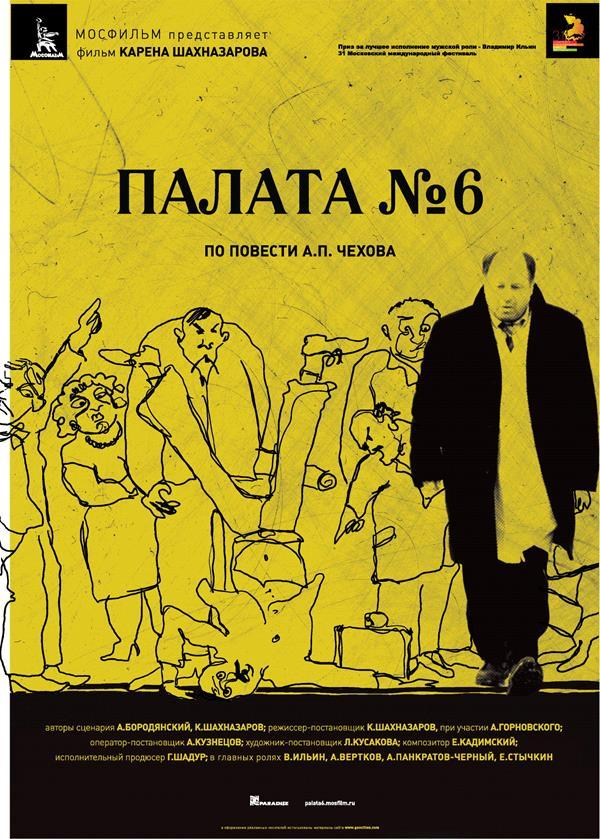 «Палату номер шесть» Чехова читают на сайте Booksonline