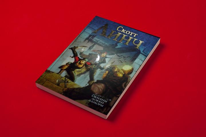 Скотт Линч «Обманы Локки Ламоры» — о чём книга?
