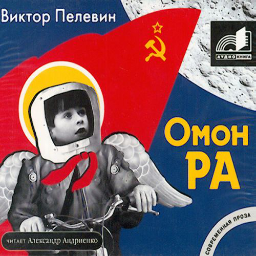 постмодернистская литература, «Омон Ра»