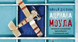 «Тайный дневник Адриана Моула» — короткое содержание