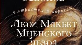 Читать короткое содержание книги Н.Лескова «Леди Макбет Мценского уезда» на booksonline