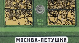 Краткое содержание поэмы в стихах Венедикта Ерофеева «Москва — Петушки»
