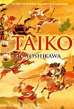 Читать книгу TAIKO: AN EPIC NOVEL OF WAR AND GLORY IN FEUDAL JAPAN