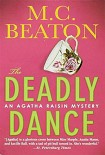 Читать книгу Agatha Raisin The Deadly Dance