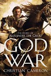 Читать книгу God of War: The Epic Story of Alexander the Great