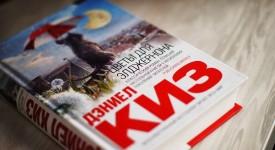 Книги Киза Дэниэла