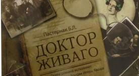 Книга «Доктор Живаго» отзывы
