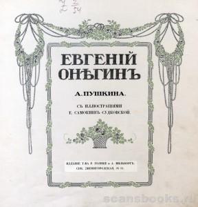 Читать роман «Евгений Онегин» онлайн бесплатно
