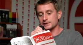 Сергей Жадан читать