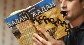 Прочитати «Месопотамію» Сергія Жадана онлайн можна на сайті Booksonline.