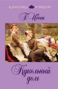 Генрик Ибсен «Кукольный дом»