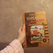 """Всеволод Нестайко """"Тореадори з Васюківки"""""""