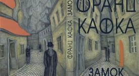 Книга Кафки «Замок»
