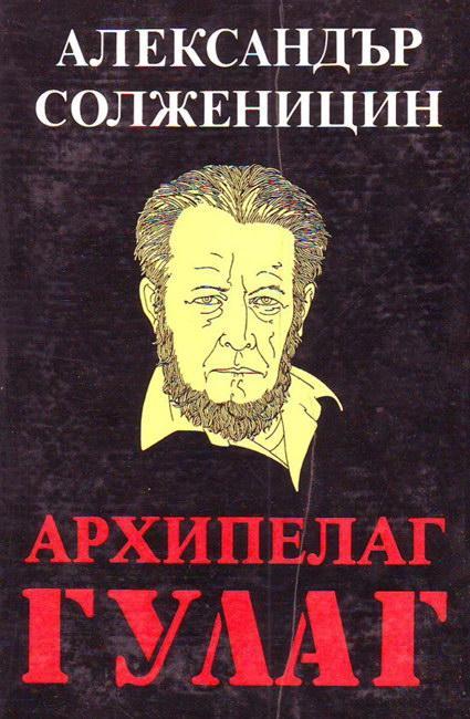 История написания «Архипелаг ГУЛАГ»