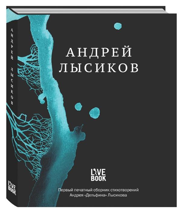 «Стихи» Андрея Лысикова