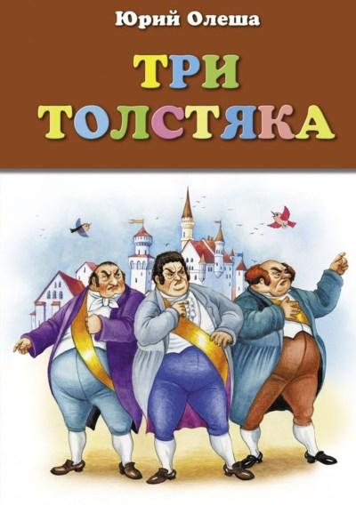Сказка «Три толстяка»
