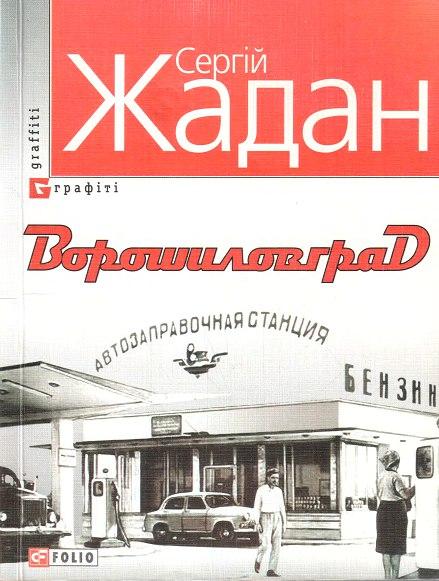 Книга «Ворошиловград» краткое содержание
