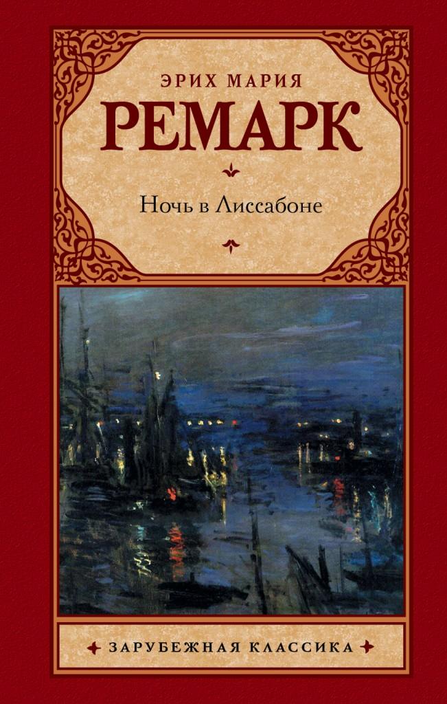 отзывы на роман «Ночь в Лиссабоне»