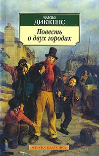книга Чарльза Диккенса «Повесть о двух городах»