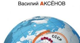 Книга «Остров Крым» Аксёнова — краткое содержание
