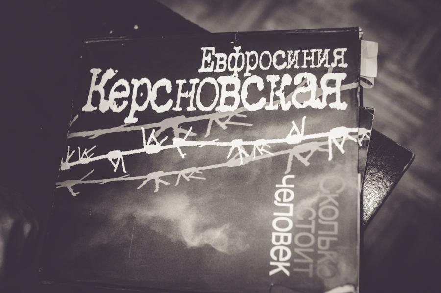 Ефросиния Керсновская «Сколько стоит человек»