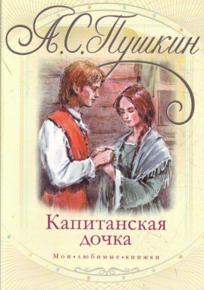 Краткое содержание книги «Капитанская дочка»