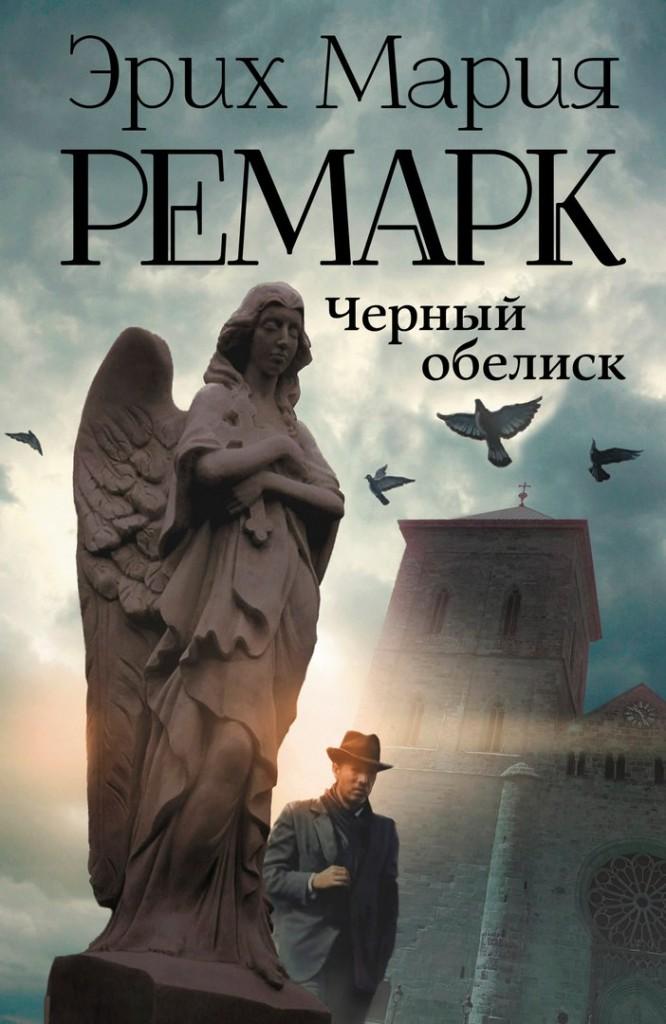 Книги Эрих Марии Ремарка