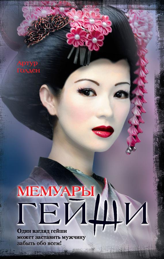 Страсти по-японски: «Мемуары гейши»