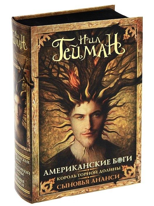 книги фенези читать бесплатно Нил Гейман