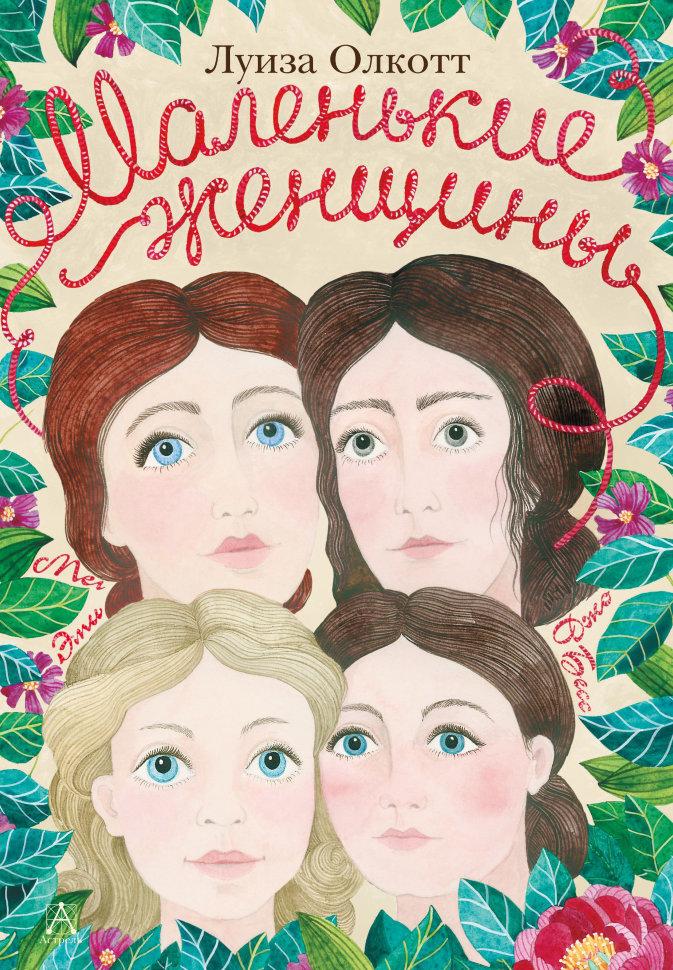 Маленькие женщины» роман луизы мэй олкотт youtube.