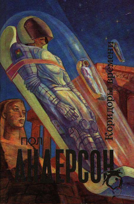Пол Андерсон «Коридоры времени» читайте онлайн короткое содержание на booksonline