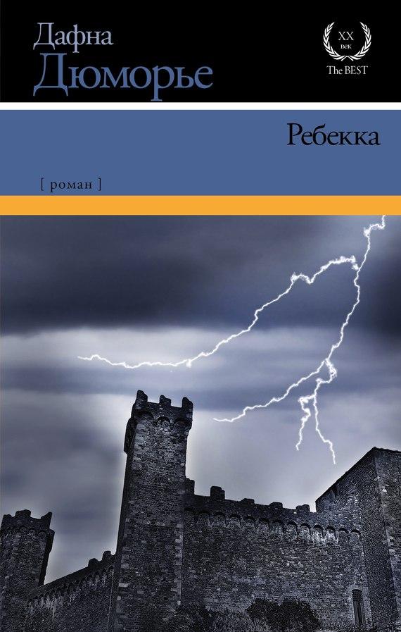 Читайте онлайн Дафна дю Морье «Ребекка» на сайте booksonline