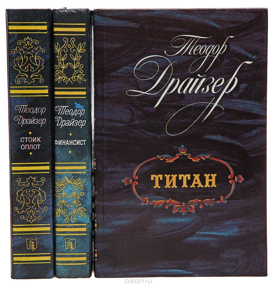Читайте онлайн «трилогию желаний» Теодора Драйзера на booksonline