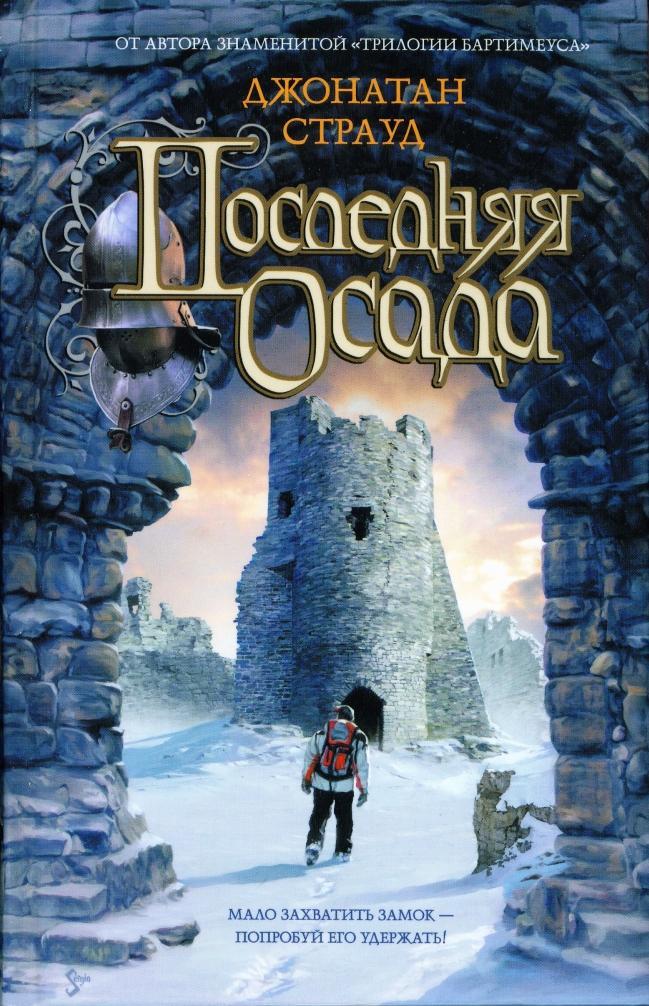 Читайте онлайн на booksonline «Последняя осада» Джонатана Страуда!