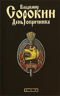 Читайте онлайн книгу Владимира Сорокина «День опричника» на сайте booksonline