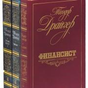 Рецензия «трилогии желаний» Теодора Драйзера