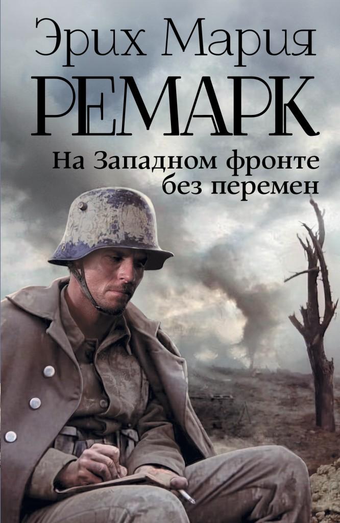 Краткое содержание романа Э.М.Ремарк «На Западном фронте без перемен»
