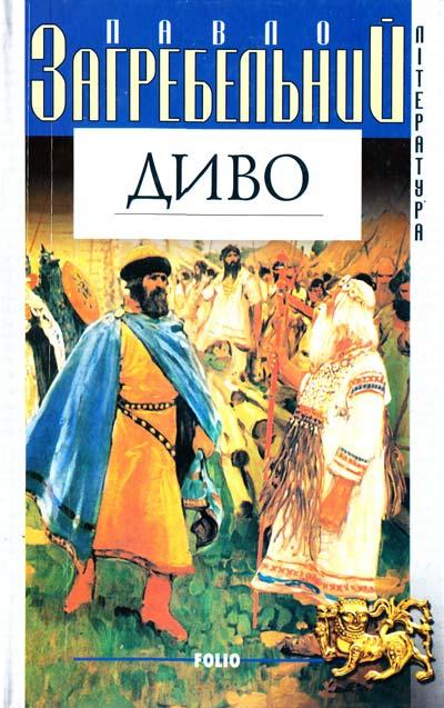 Читайте исторический роман П.Загребельного «Диво»