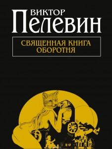 Рецензия на роман Виктора Пелевина «Священная книга оборотня»