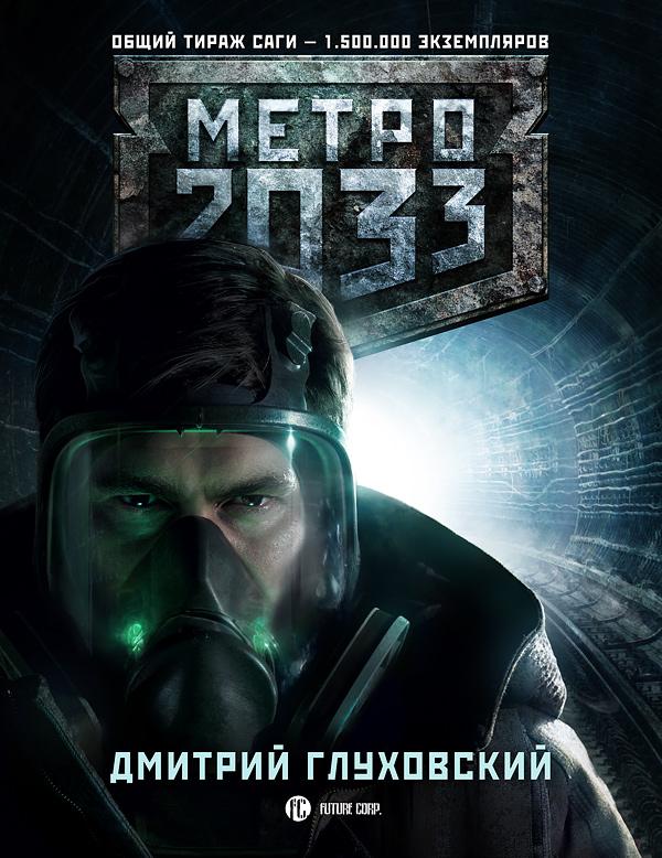 Рецензия на роман Дмитрия Глуховского «Метро 2033»