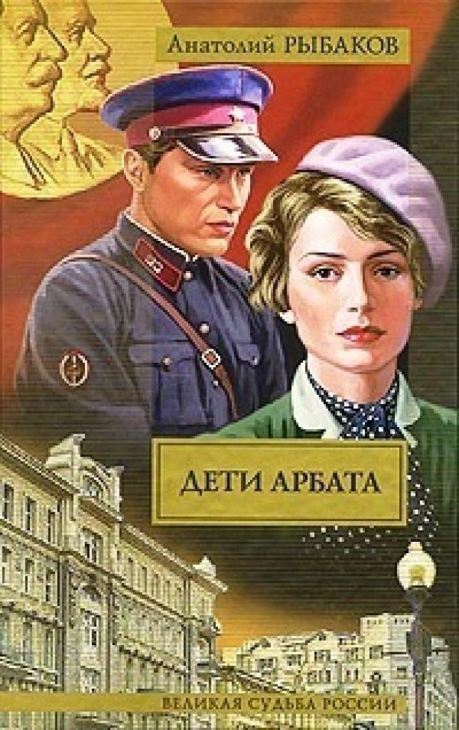 Краткое содержание романа А. Рыбакова «Дети Арбата»