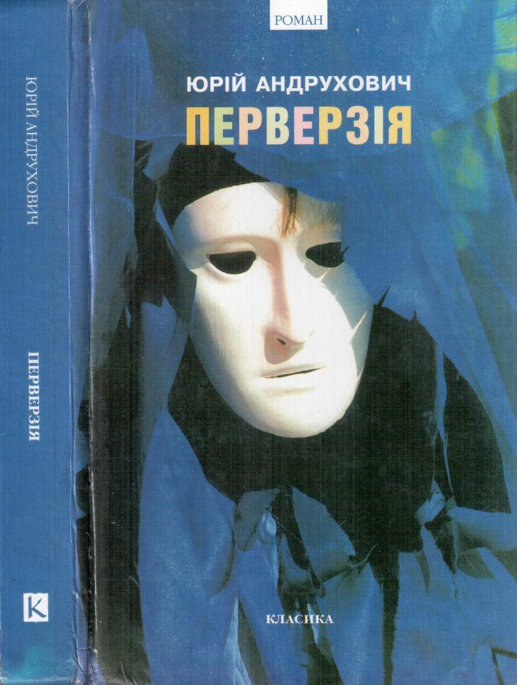 Рецензия на роман «Преверсия» Юрия Андруховича