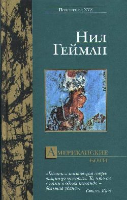 Рецензия на фантастический роман «Американские боги» Нила Геймана