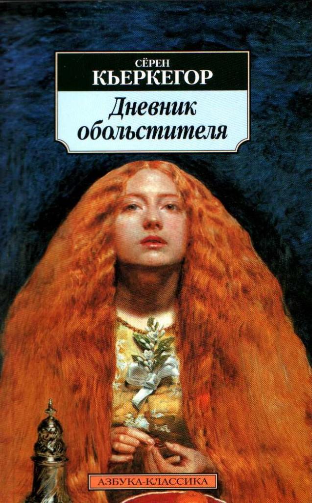 Рецензия на роман С. Кьеркегора «Дневник обольстителя»