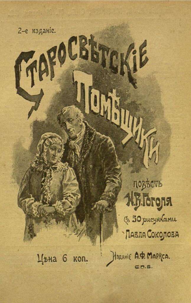 Рецензия на повесть Николая Гоголя «Старосветские помещики»