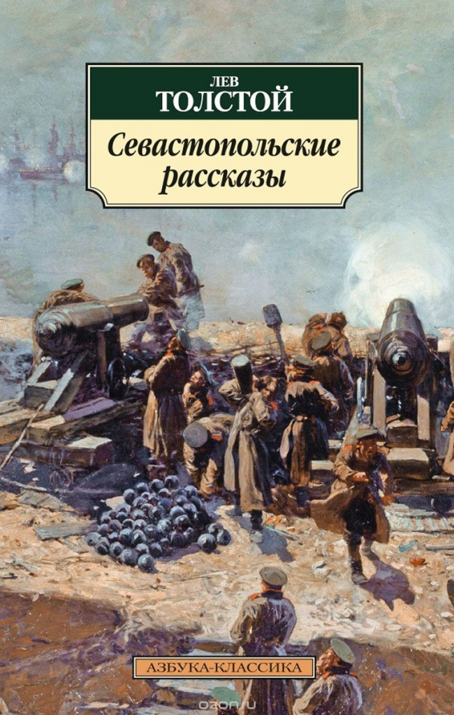 Рецензия на произведение «Севастопольские рассказы» Л.Толстого