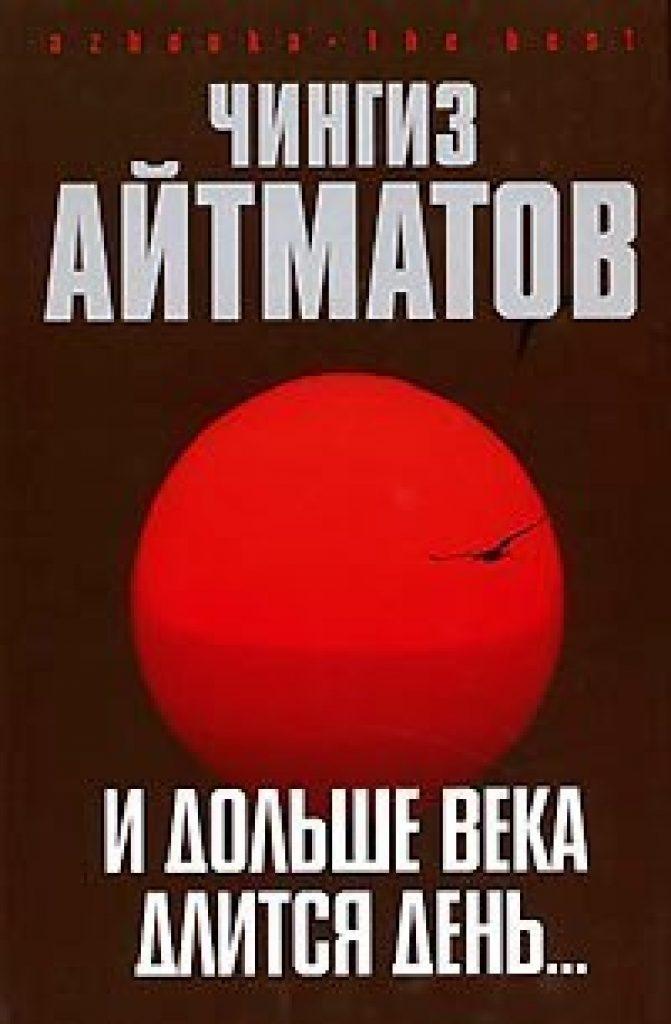 Рецензия на роман Чингиза Айтматова «И дольше века длится день»