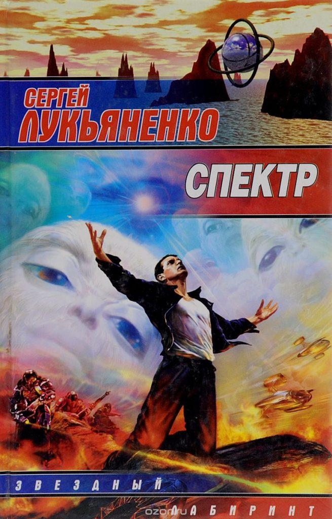 Рецензия на роман Сергея Лукьяненко «Спектр»